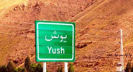 پرسهای در خانه نیما یوشیج در روستای بوش