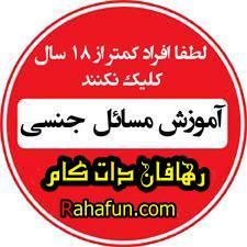 احکام مسائل جنسی-آیت الله مکارم شیرازی