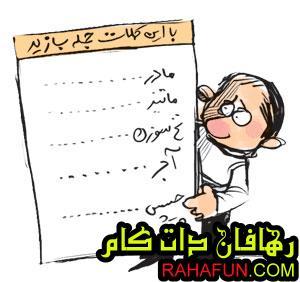 جوک خنده دار خرداد 92