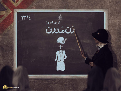 ممنوعیت حجاب در ایران تصویب شد