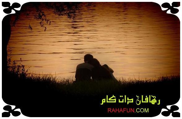 اس ام اس رمانتیک