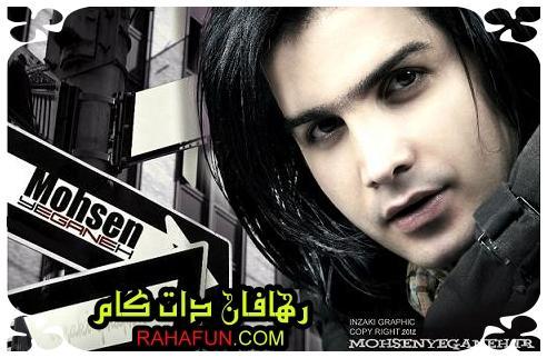 کد آهنگ پیشواز آلبوم حباب از محسن یگانه