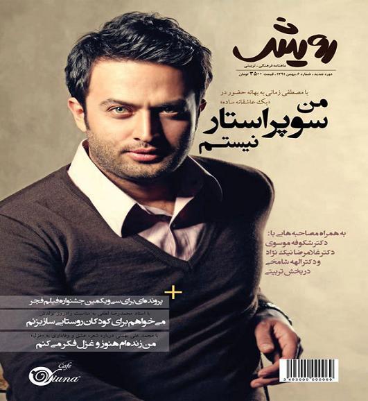 عکسهای جدید مصطفی زمانی – Mostafa Zamani