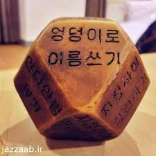 آیا میدانید اسم شما به کره ای چه می شود؟