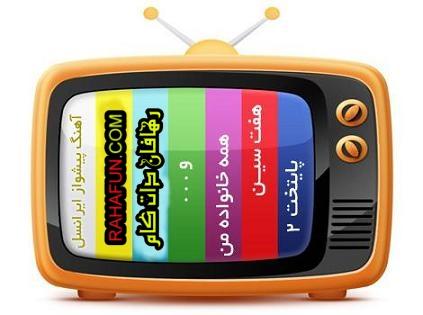 کد پیشواز سریال های تلویزیون