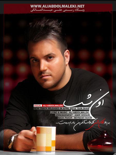 عکس های جدید  علی عبدالمالکی