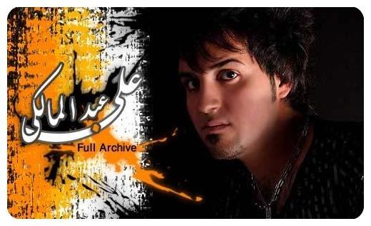 بیوگرافی علی عبدالمالکی + عکس
