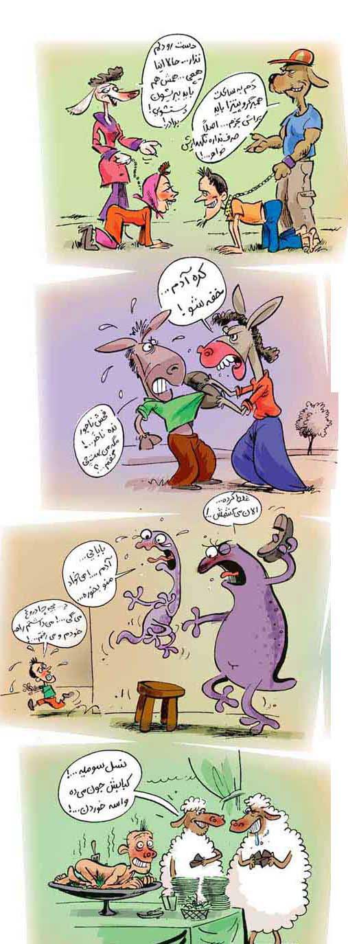 کاریکاتور خنده دار حیوانات