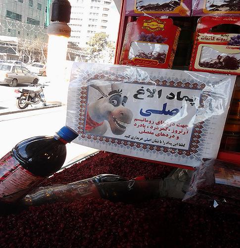 عکس آگهی و سوتی های خنده دار ایرانی,عکس سوتی خنده دار