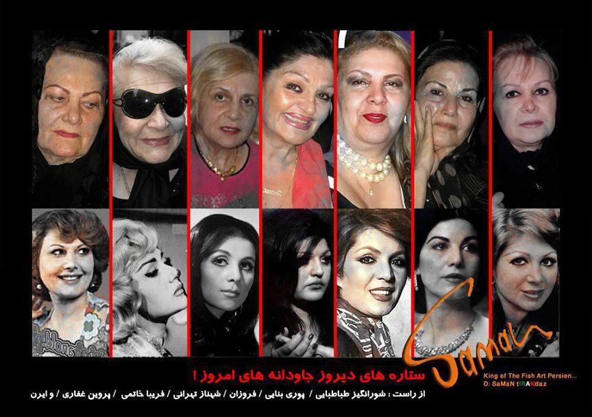 عکس بازیگران زن قدیمی ایرانی