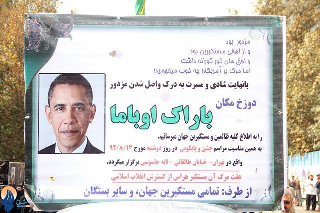 عکس جالب اعلامیه اوباما