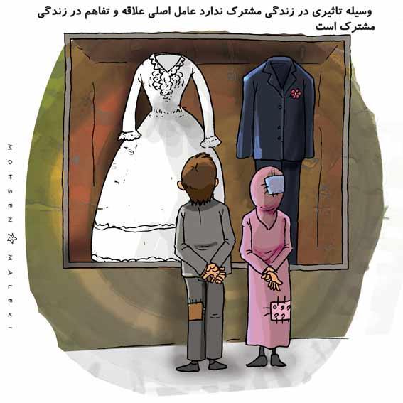 عکس های خنده دار مراسم ازدواج