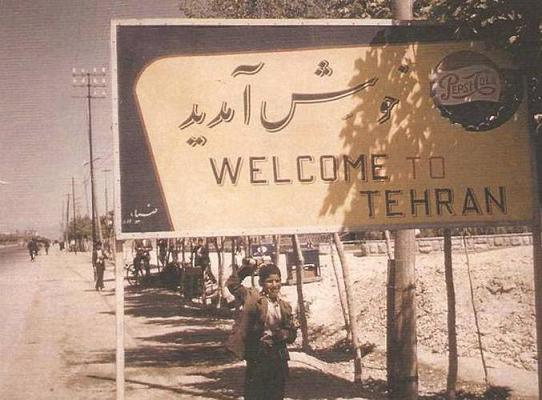 rahafun.com ax iran ghadim 22 عکسهای قدیم ایران