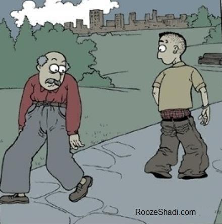 تفاوت شلوار پوشیدن پسران قدیم و جدید