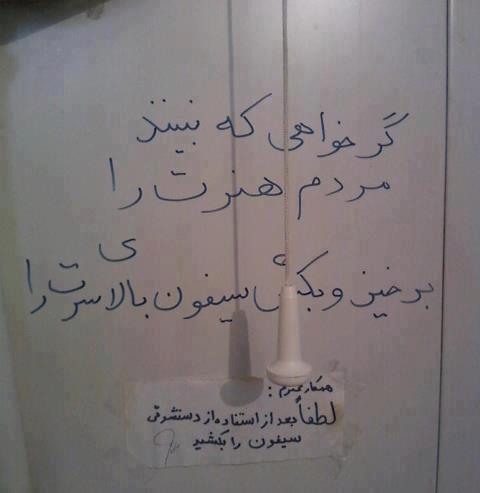 عکس باحال -اعلام خنده دار در دستشویی