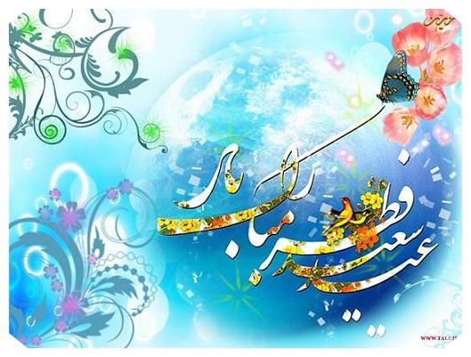 عید سعید فطر مبارک باد, پیام عید فطر92