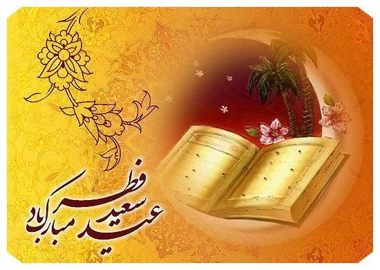 اس ام اس عید فطر 92