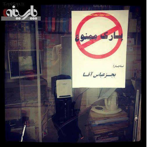 عکس های خنده دار و جالب ایرانی