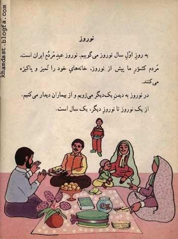 عکس خاطره انگیز کتاب های درسی زمان قدیم, عکس دهه شصت