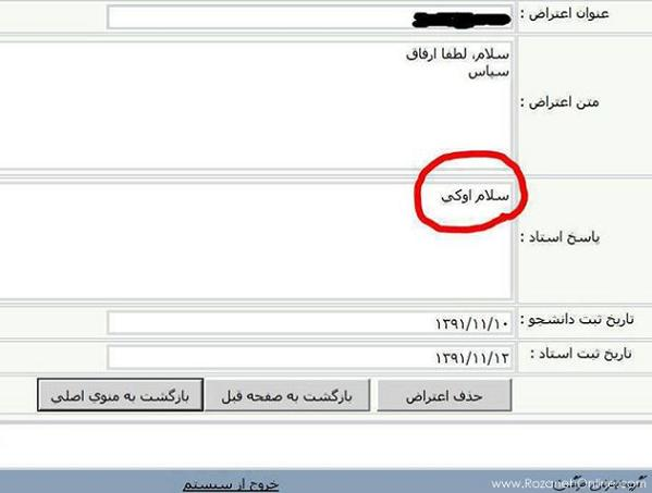 rahafun.com ostade bahal نمونه یک استاد باحال   عکس جالب