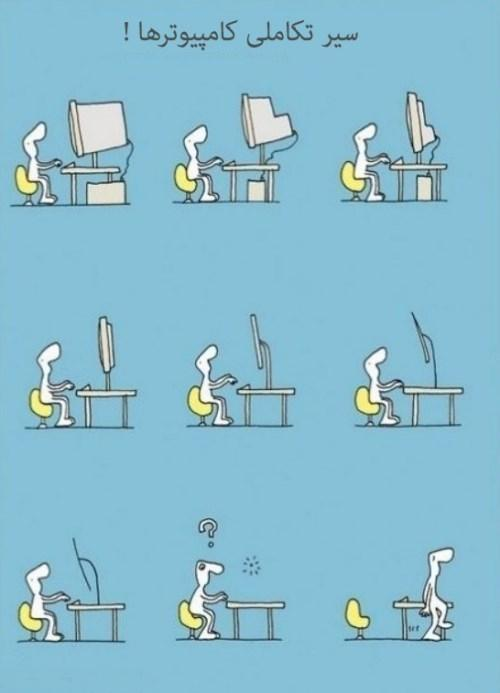 سیر تکاملی کامپیوترها - عکس طنز