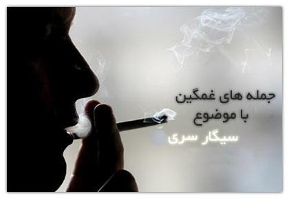 اس ام اس های سیگار غمگین