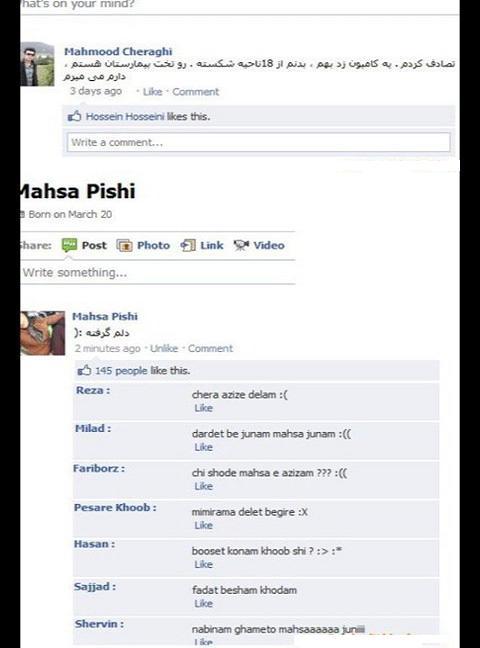 تفاوت دختران و پسران در فیس بوک - عکس باحال