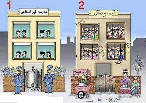 تفاوت مدرسه دولتی و غیرانتفاعی- عکس باحال