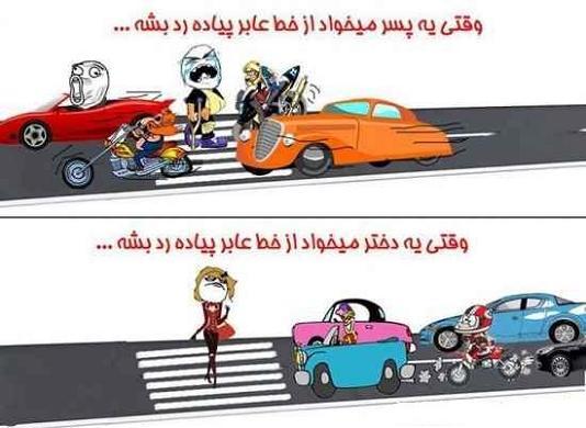 تفاوت دخترها و پسرها در ردشدن از خیابان
