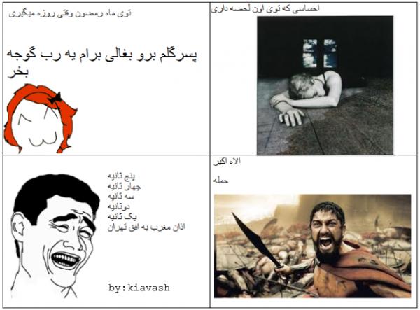 rahafun.com terol azar 12 ترول های جدید آذرماه