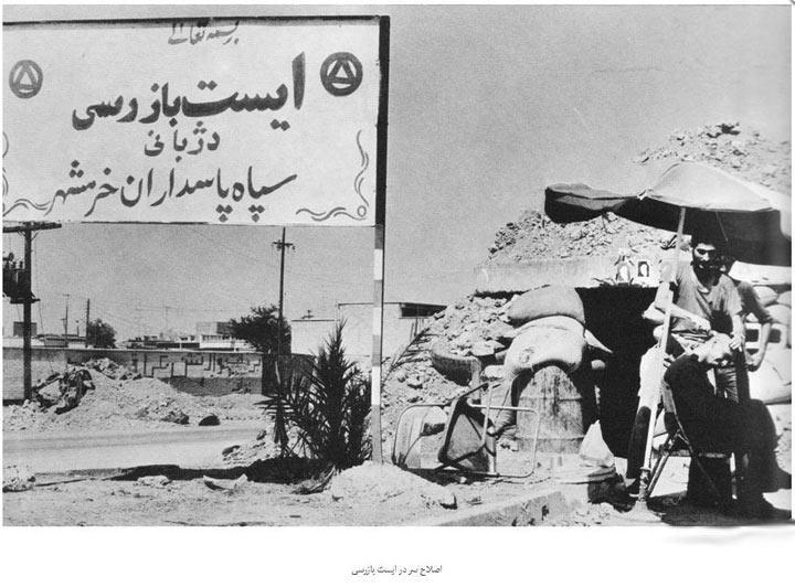rahafun.om ax jang 19 عکس های خاطره انگیز جنگ ایران و عراق