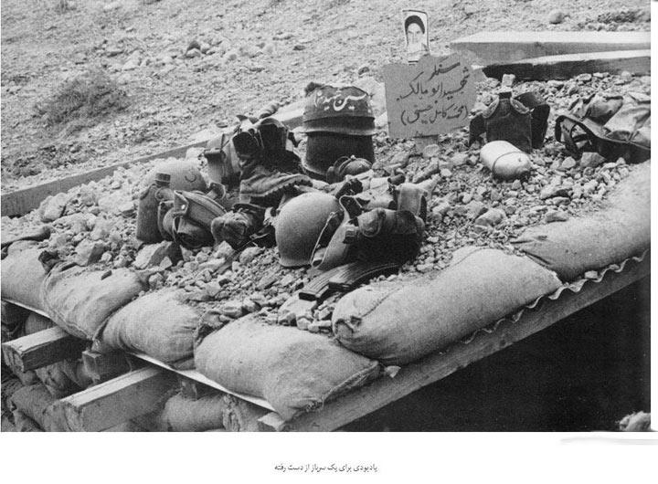 rahafun.om ax jang 3 عکس های خاطره انگیز جنگ ایران و عراق