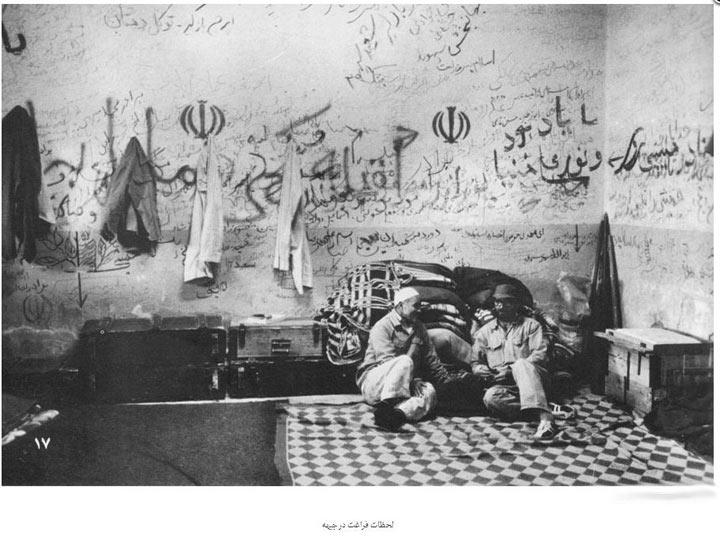 rahafun.om ax jang 4 عکس های خاطره انگیز جنگ ایران و عراق
