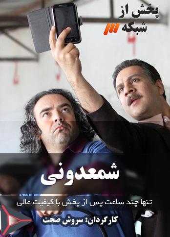 http://www.rahafun.com/wp-content/uploads/shamduni.iranfilms.jpg