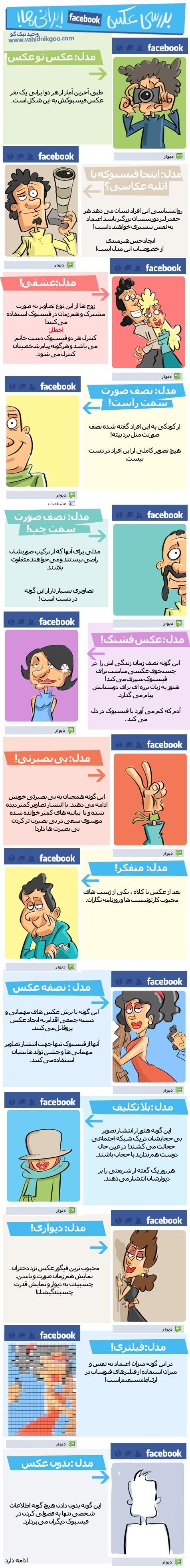 عکس فیس بوکی