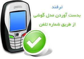 مدل گوشی از روی شماره تلفن همراه|www.rahafun.com