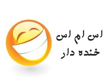 sms-khandedar-joke4u