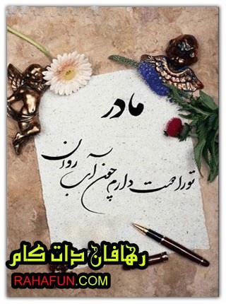 sms rooz madar جملات زیبا تبریک روز مادر 92