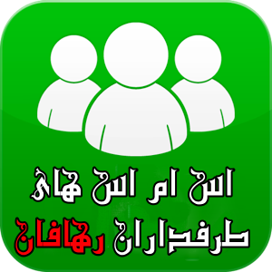 tarafdaran rahafun.com  اس ام اس ارسالی طرفداران رهافان – شماره 19