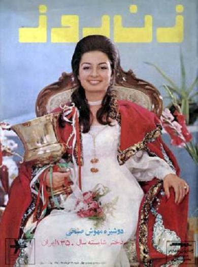 تصاویر جالب مجله زنان در قبل انقلاب