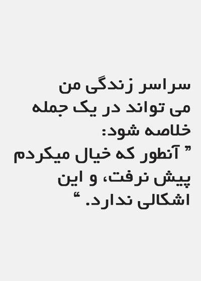 جمله های زیبا