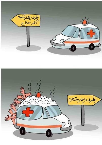 عکس خنده دار چهارشنبه سوری