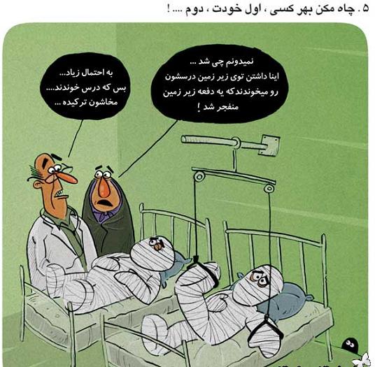 کاریکاتور خنده دار چهارشنه سوری