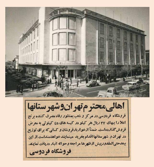 www.rahafun.com-picture-iran.ghadim (10)