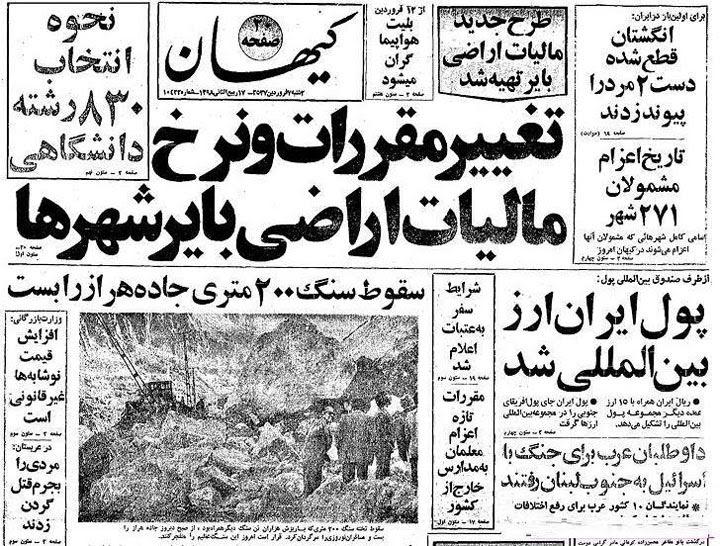 www.rahafun.com-picture-iran.ghadim (7)