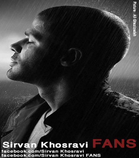 www.rahafun.com sirvan khosrav image 10 عکس های سیروان خسروی