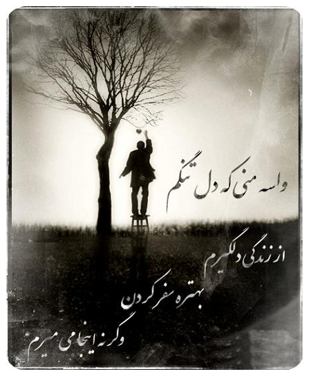اس ام اس دلتنگی بهمن ماه