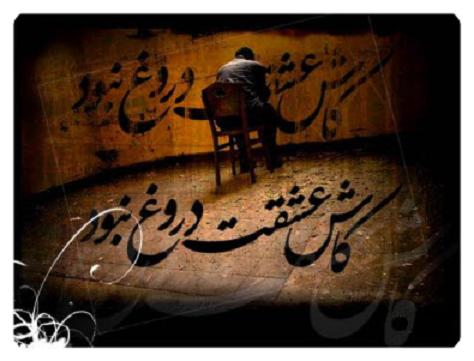اس ام اس تیکه دار بهمن ماه