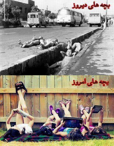تفاوت بچه های دیروز و امروز - عکس جالب