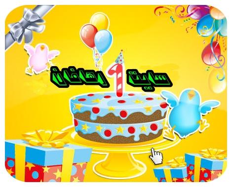 تولد یک سالگی سایت تفریحی رهافان